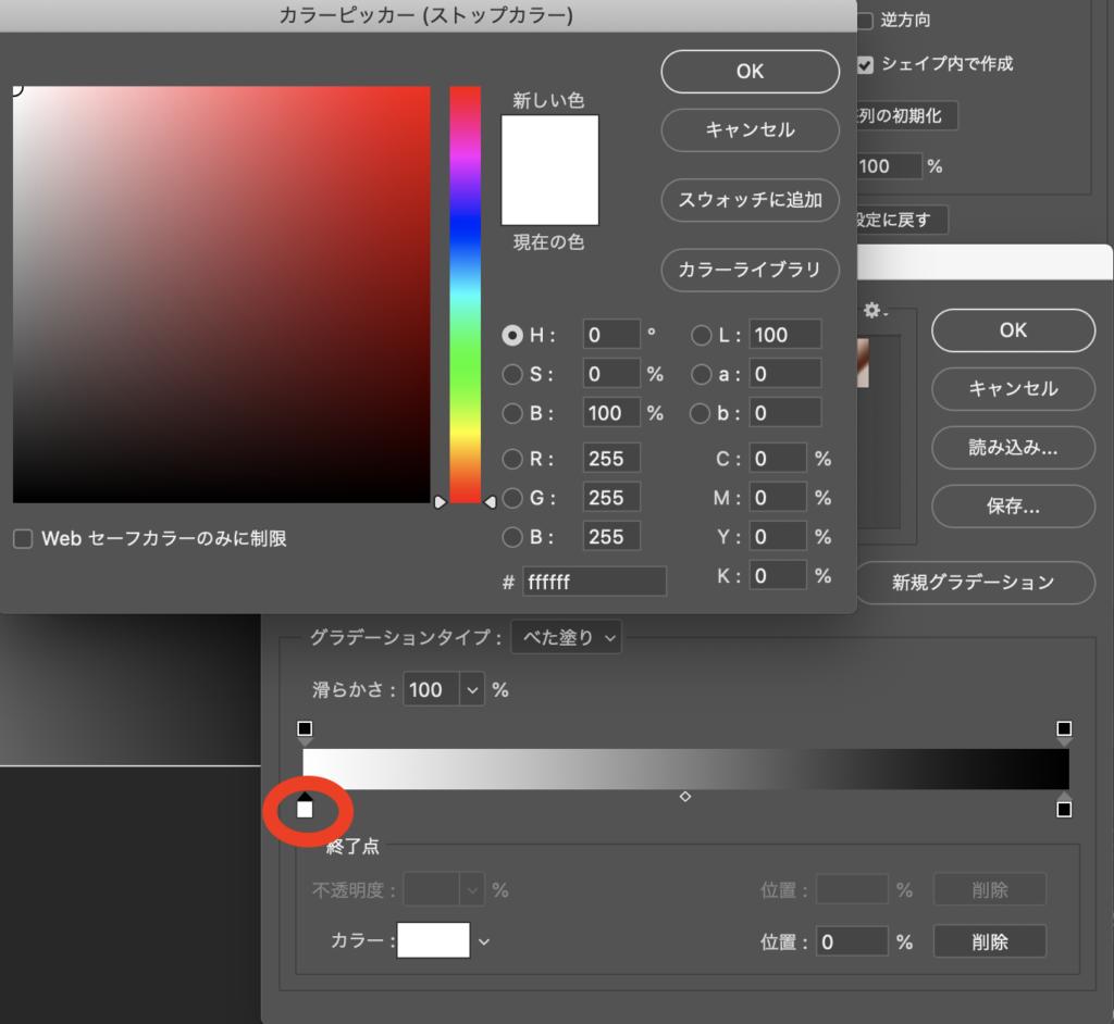 グラデーションカラー変更