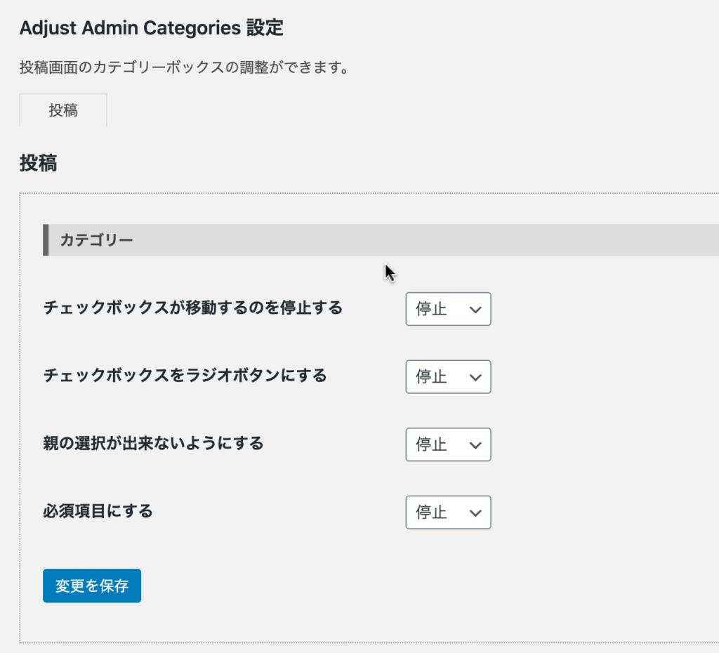 Adjust Admin Categories 設定