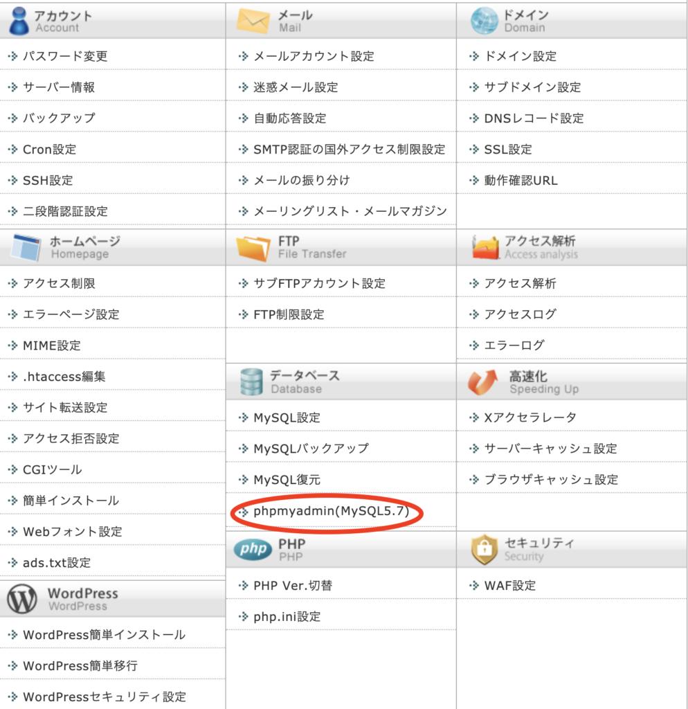 Xserverのサーバーパネルを開く (以下の画面) 赤丸で囲った「phpmyadmin」をクリック