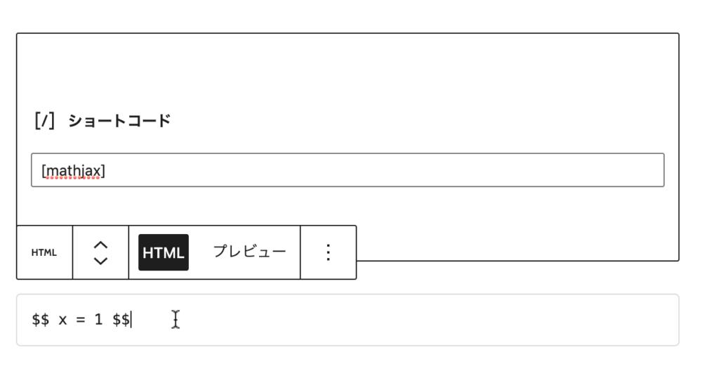 ショートコード[mathjax]