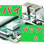 [Raspberry pi]イメージのバックアップ、リストア(復元)方法