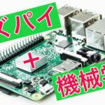 [Raspberry pi]Pythonで機械学習備忘録(2)〜単回帰,最小二乗法