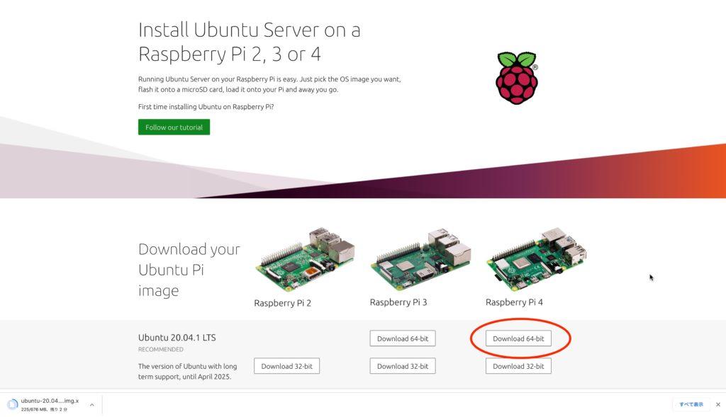 Ubuntu20ダウンロード